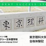 東京理科大学理工学部合格体験記