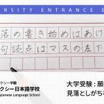 大学受験 願書準備で見落としがちな点、注意点