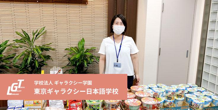 東京ギャラクシー日本語学校の学生たちを応援します!