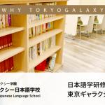 日本語学研修を東京ギャラクシーで行うメリットとは?
