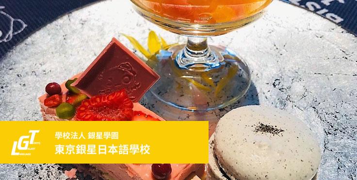 夢想成為糕點師而開始了在日本的留學 成功地考上了東京製菓學校
