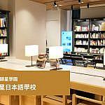 有利於在日本就職的STBJ(標準商務日語考試)