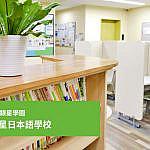 能夠讓你掌握真正的日語能力並能夠順利從日本的大學畢業的東京銀星日本語學校的課程